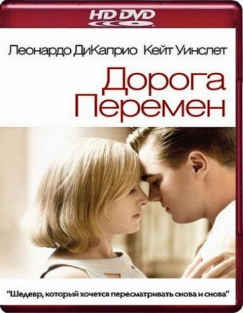 Дорога перемен / Revolutionary Road (2008) BDRip (AVI)