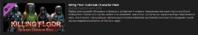 Killing Floor (v.1049 + All DLC) (2009/RUS/ENG/RePack by SEYTER)