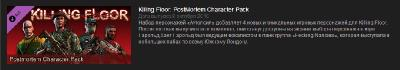 Killing Floor + All DLC (2009/RUS/ENG/RePack)