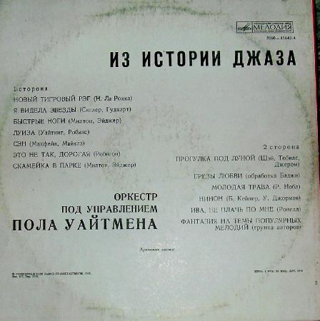 Оркестр под управлением Пола Уайтмена