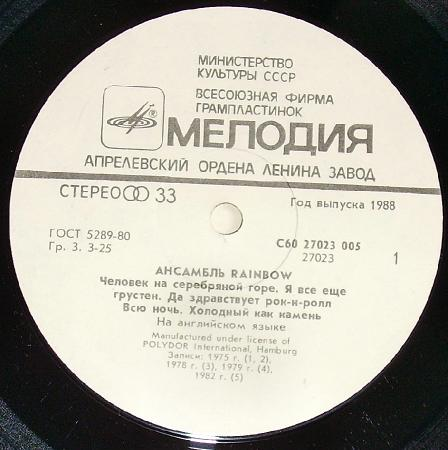 RAINBOW (1989), vinyl-rip