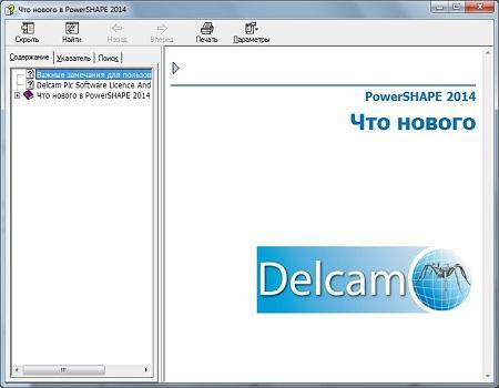 Delcam PowerSHAPE Pro 2014 SP1 ( CR 14145, Multi / Ru )