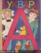 Старые советские учебники - Сборник (1925-1993)