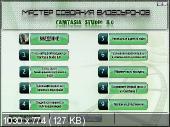 Мастер создания видеоуроков - Camtasia Studio 8. Обучающий видеокурс 2012
