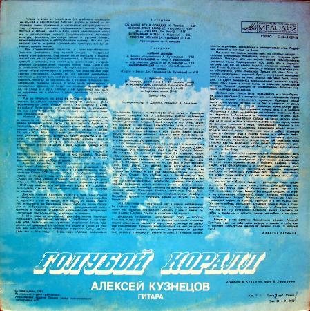Алексей Кузнецов (гитара) - Голубой коралл (1981)