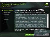 NVIDIA GeForce Desktop 382.05 WHQL + For Notebooks (x86-x64) (2017) [Multi/Rus]