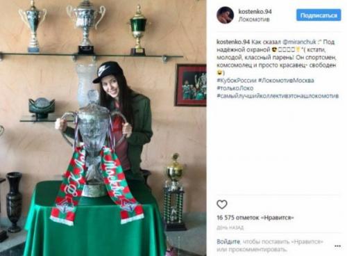 Дмитрия Тарасова просят беречь Анастасию Костенко