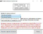 Display Driver Uninstaller 17.0.6.5